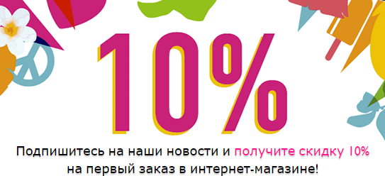 Акции THE BODY SHOP в Багратионовске